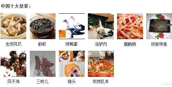 中国十大禁菜名单,人类舌尖上的罪孽(超残忍)