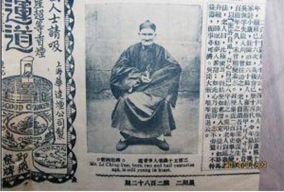 中国最长寿的人李庆远,活了256岁有24位妻子(真实性有待考证)