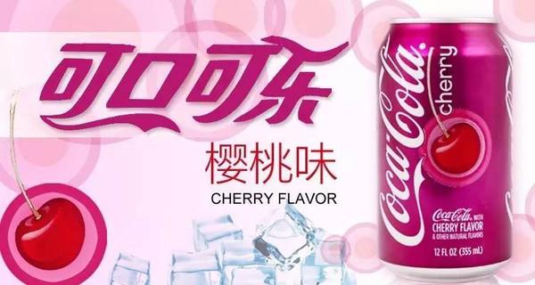 股神巴菲特力推的樱桃可乐,喝一口让你怀疑人生