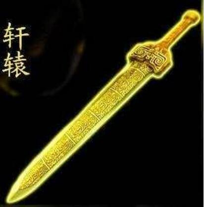 上古十大神剑排名,黄帝轩辕剑最逆天(斩杀蚩尤)