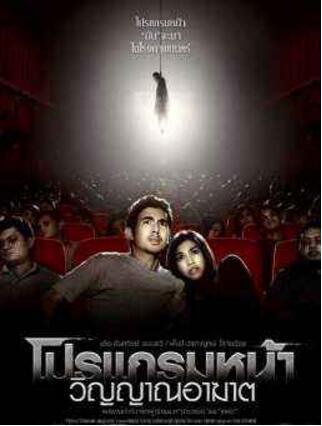 泰国恐怖片排行榜前十名,鬼影夺冠(恐怖程度远超日本)