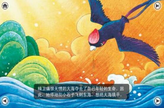 神话故事—精卫填海,神农女儿化身精卫鸟誓要填平东海