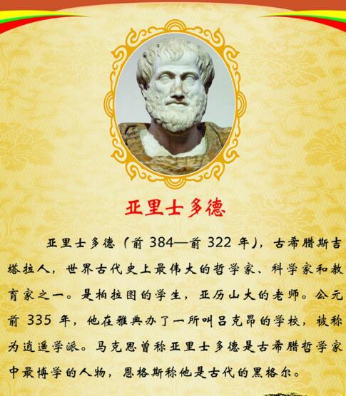 世界史上最伟大的人,亚里士多德(科学界的百科全书)