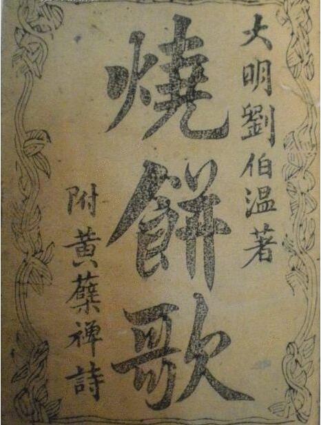 刘伯温烧饼歌的精准预言,知道自己冤死却不能改变结果