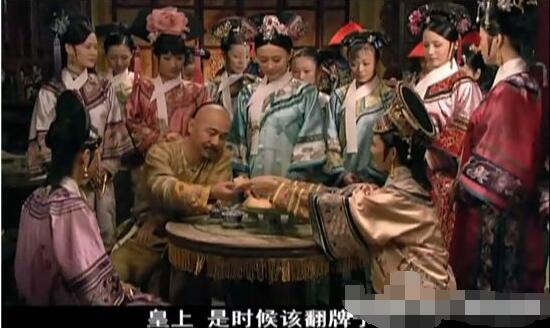 古代皇帝临幸妃子的过程详解,翻牌子翻到谁是就谁(视频)