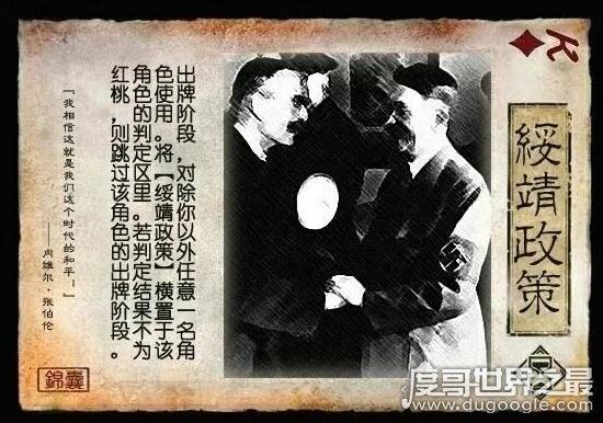 揭秘绥靖政策的实质,姑息纵容侵略者(影响恶劣)