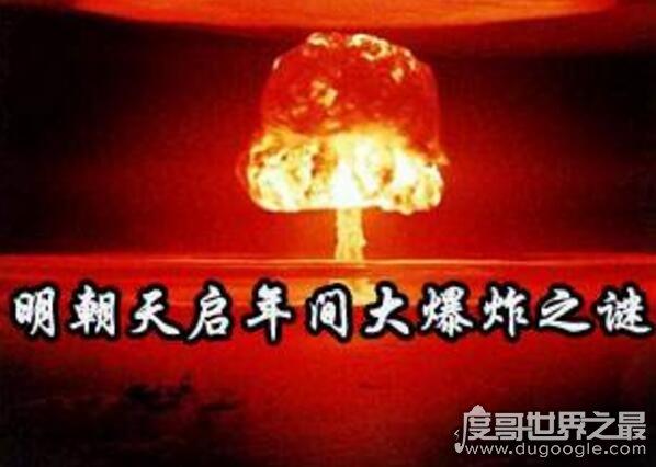 明朝天启大爆炸真相,王恭厂火药引发爆炸(并无超自然现象)