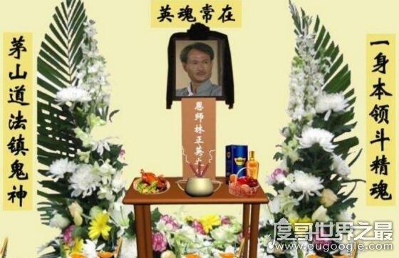 林正英怎么死的,林正英死时候灵异事件是真的吗
