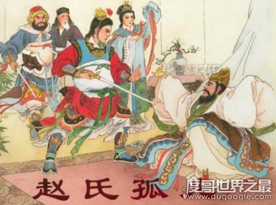 赵氏孤儿历史真相,赵氏灭门实为赵庄姬一手造成的