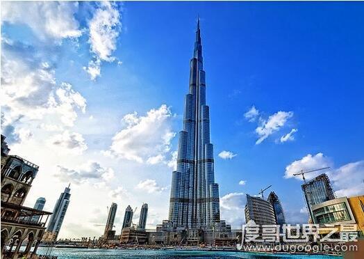 世界上最高的建筑,迪拜哈利法塔(迪拜塔)高达828米