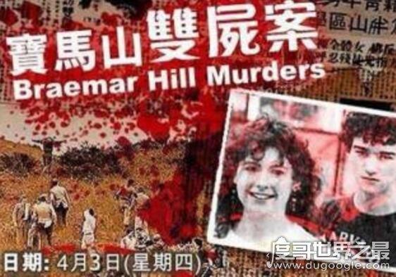 宝马山双尸案女尸还魂破案,童党活活打死英国情侣并奸尸