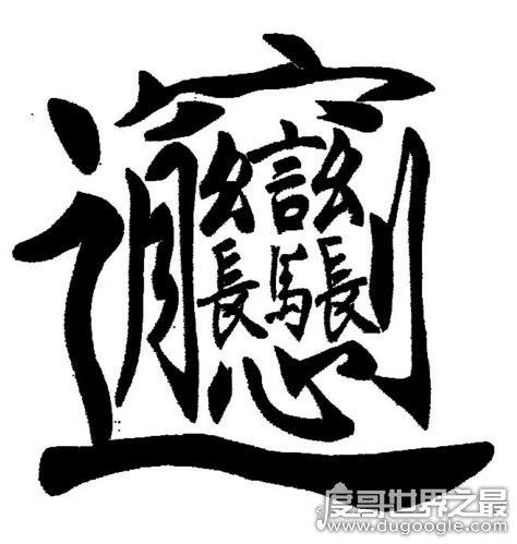 中国最难写的汉字biang字,57划超难biang字口诀