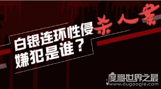 甘肃白银市连环杀人案,中国开膛手28年后终于落网