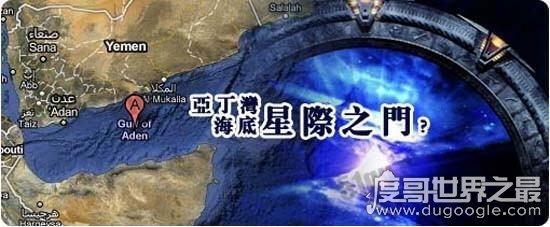 亚丁湾星门事件真相,一天62次地震打开星际之门