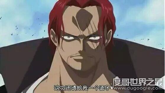 红发香克斯的面子果实,拥有搅乱世界的能力连战国都怕