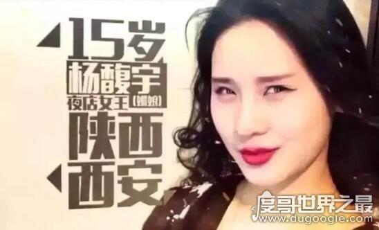 变形计杨馥宇是哪一期,夜店武媚娘动手打女导演