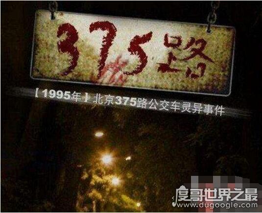 1995年北京375公交车灵异事件,竟有2人逃过这一劫