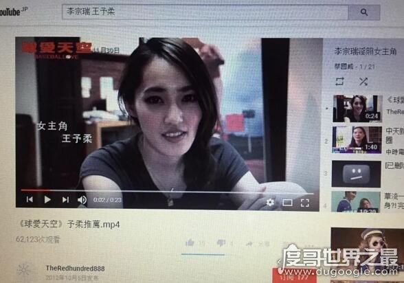 李宗瑞月事妹是谁,是余文乐老婆王棠云原名王予柔