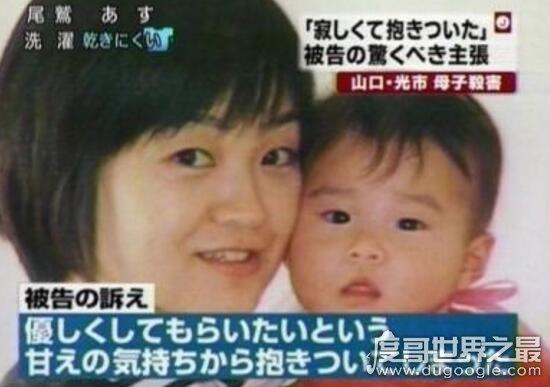 日本福田孝行杀人案,18岁少年残害母女