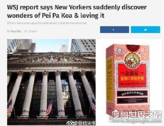 神奇的川贝枇杷膏走红美国,卖出天价依旧供不应求(450元一瓶)
