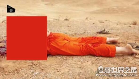 isis公布美国记者被斩首视频,一刀刀割喉见血直至隔断脖子