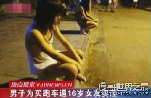 世界上最恶心的男友,为买跑车逼16岁女友卖淫1162次