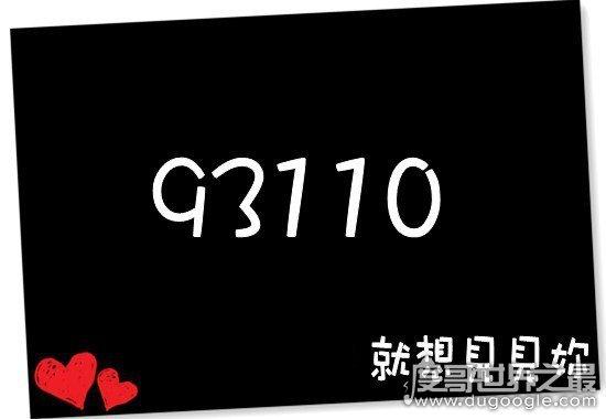 女生说6524是什么意思,这么明显的暗示你一定要知道