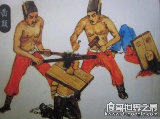 凿颠是商鞅发明凿人头顶的死刑,成为民间隐蔽的杀人手法