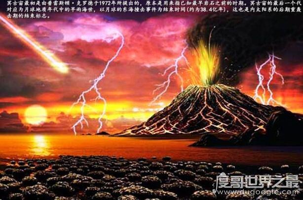 冥古宙时期的地球,犹如一个炽热的岩浆火球(生命无法生存)