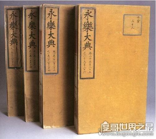 世界上最大的百科全书,永乐大典共计22937卷3亿7千万字