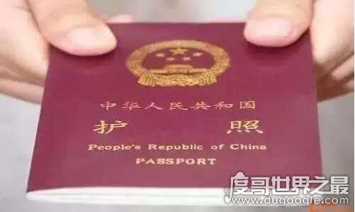 世界上最抢手的护照,中国护照让你的国外出行最有保障