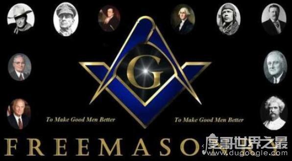 世界十大神秘组织,共济会成员来自世界各地的顶尖人才