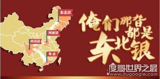 河南人为什么素质差_中国素质最差的三个省,东北/河南/北京都被带节奏 — 度哥世界 ...