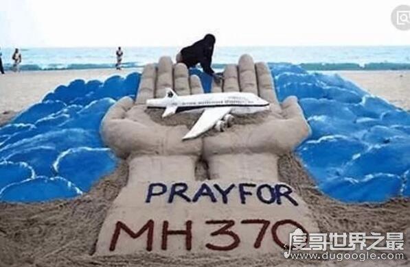 马航mh370中国不敢公布的真相,机身残骸现弹孔疑美国所为