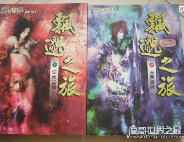 网络四大名著和三大奇书,诛仙小说勾起我们的仙侠梦(阅读量最高)