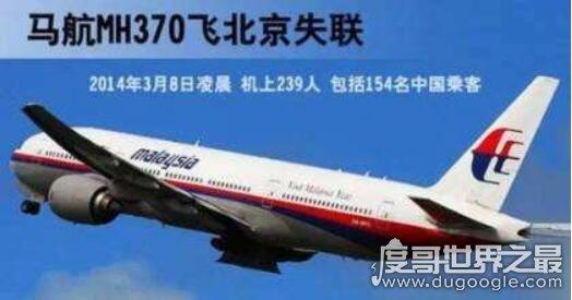 马航MH370搜寻结束,最终毫无结果疑似阴谋论丛生
