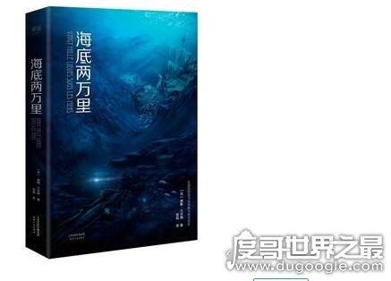 法国作家儒勒凡尔纳,《海底两万里》就是他的优秀作品之一