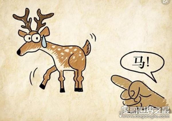 指鹿为马的主人公是谁 指鹿为马的主人公是谁,奸臣赵高(形容颠倒黑白/混淆是非)