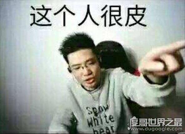 """网络用语李时珍的皮,是大司马""""你是真的皮""""的芜湖方言"""