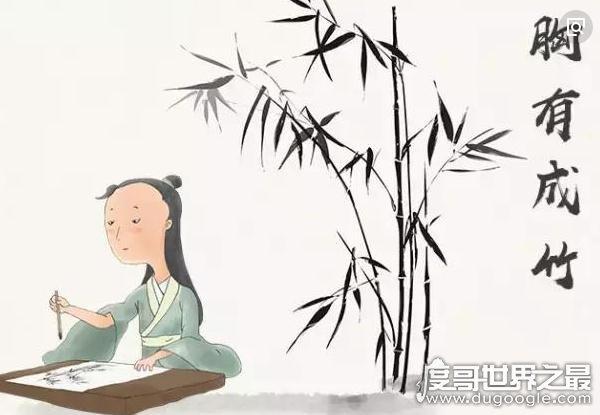 """胸有成竹的主人公是谁,文同(文与可)画竹不用草图早已""""胸有成竹"""""""
