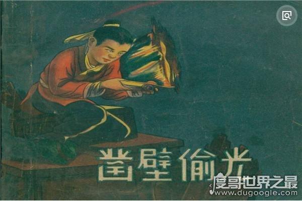 凿壁偷光的主人公是谁,西汉匡衡借光读书终成大学问家