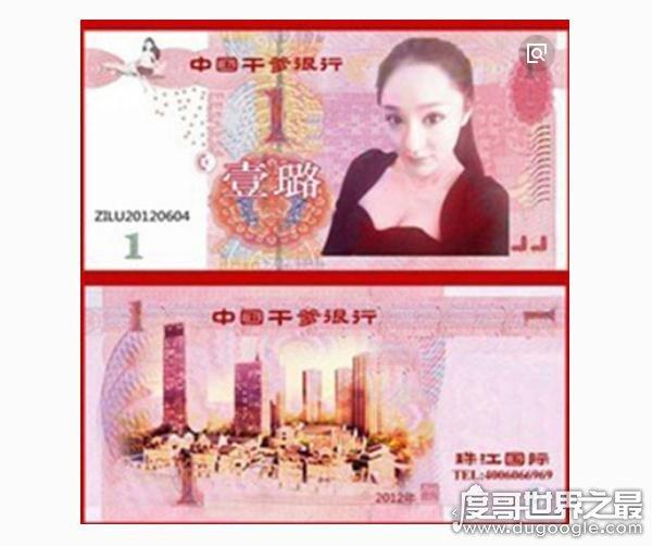 """炫富女杨紫璐""""干爹币"""",一璐等于十万元(网友恶搞)"""