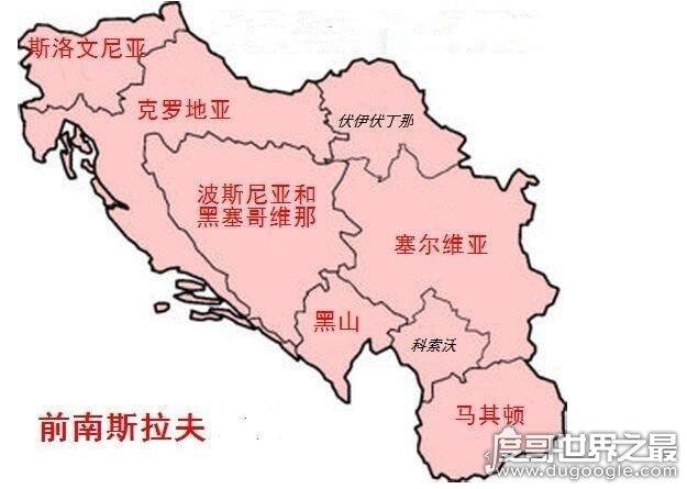前南斯拉夫解体原因,民族争斗导致最后国家分裂