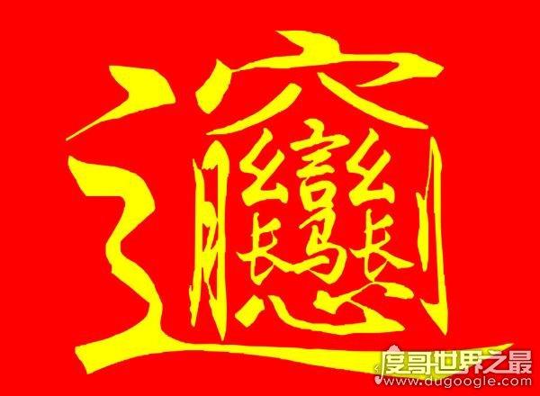 陕西biangbiang面怎么写,57画的汉字(输入法都打不出)