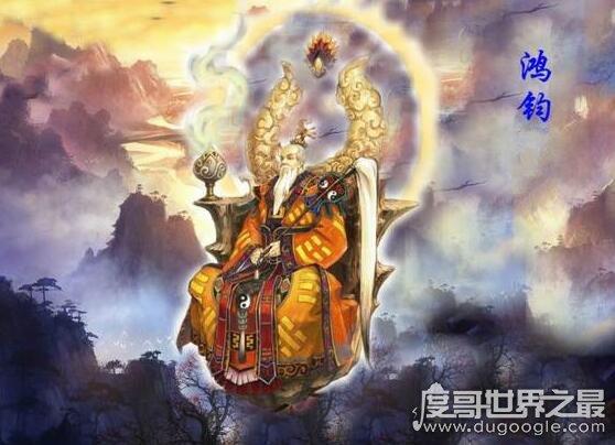 鸿钧老祖的师傅是谁,他的师傅是创始元灵(纯属小说虚构)