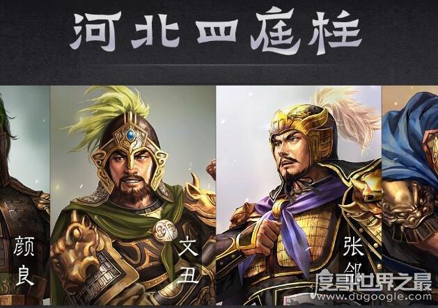 袁绍账下的河北四庭柱,是三国时期河北最勇猛的四位将军