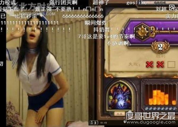 斗鱼七哥张琪格48秒什么意思,大尺度直播故意走光露肉(视频)