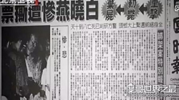 台湾艺人白冰冰女儿白晓燕遭绑架,被绑匪撕票惨死照片曝光(图片)