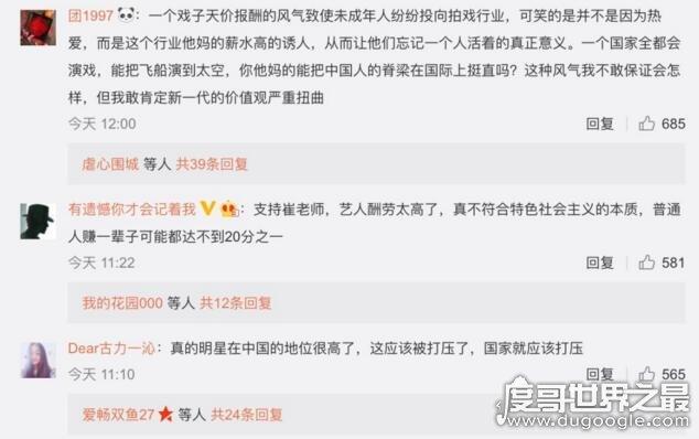 崔永元炮轰范冰冰,范冰冰天价片酬曝光(4天6000万)