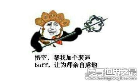 游戏中buff是什么意思,能够增强角色/技能的状态